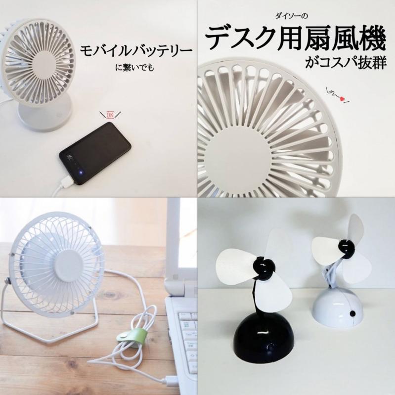 ダイソー ミニ 扇風機